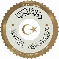 وزارة التعليم الليبية