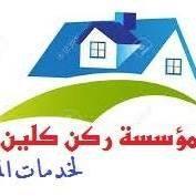 شركة تنظيف منازل بالرياض 0550302944 -ركن كلين