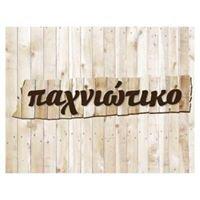 Κυπριακά Γαλακτοκομικά Πρoϊόντα Παχνιώτικο - Pachniotiko dairy products