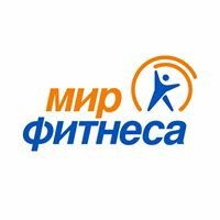 Мир Фитнеса