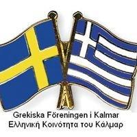 Grekiska Föreningen i Kalmar / Ελληνική κοινότητα του Κάλμαρ