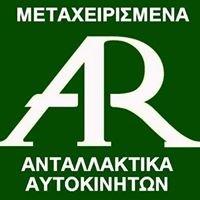 ΑΝΑΚΥΚΛΩΣΗ ΑΡΚΑΔΙΑΣ Ο.Ε. ( ARCADIA RECYCLING )