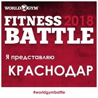 World Gym Krasnodar