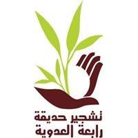 حملة تشجير حديقة رابعة العدوية