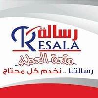 ResalaLuxor جمعية رسالة للأعمال الخيرية بالأقصر