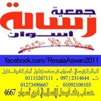 جمعية رساله اسوان جمعية رسالة اسوان 1162