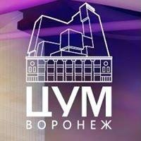 ЦУМ Воронеж