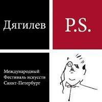 Фестиваль «Дягилев. Постскриптум»