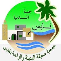 Association Sauvegarde de la Médina et de l'Oasis de Gabès