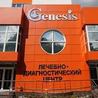 Клиника Генезис
