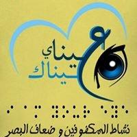 نشاط المكفوفين  وضعاف البصر جمعية رسالة المعادي