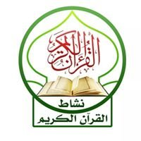 نشاط تحفيظ القرآن الكريم بجمعية رسالة - فرع المقطم
