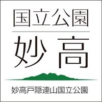 妙高の魅力 ―妙高市観光協会―