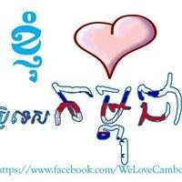 I Love Cambodia - ខ្ញុំស្រលាញ់ប្រទេសកម្ដុជា