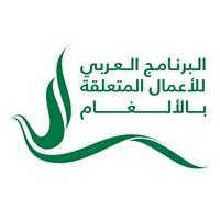 البرنامج العربي للأعمال المتعلقة بالألغام