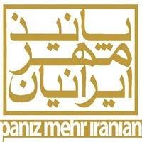 Paniz Cooking Academy