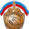"""Общероссийский профсоюз """"Безопасность"""" (ОПРНОБ)"""
