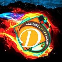 مطابع دمشق للطباعة والنشر