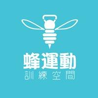 BeeFit蜂運動