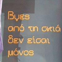 Ελληνική Εθνική Ένωση κατά της Επιληψίας