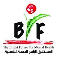 المستقبل الزاهر للصحة النفسية -The Bright Future for Mental Health