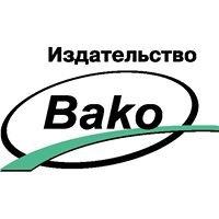"""Издательство """"ВАКО"""""""