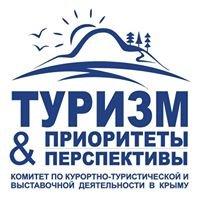 Комитет по курортно-туристической и выставочной деятельности