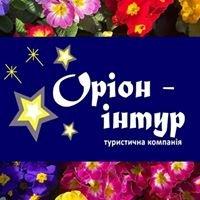 Орион-Интур