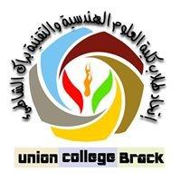 اتحاد طلاب كلية العلوم الهندسية والتقنية جامعة سبها