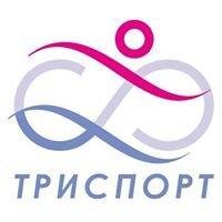 Триспорт.рф