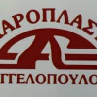 Ζαχαροπλαστείο Αγγελόπουλος