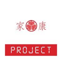 岡崎家康プロジェクト