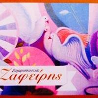 Zαφειρης - Ζαχαροπλαστειο/ Zafeiris