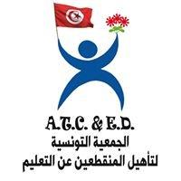 Association Tunisienne des Coupés de l'Eduction
