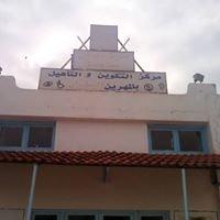 L'association des Handicapés « Centre de formation et de réadaptation »