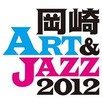 岡崎アート&ジャズ2012