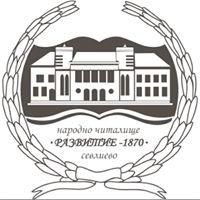 "Народно Читалище ""Развитие-1870"" - Севлиево"
