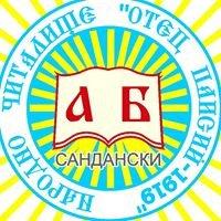 """Народно читалище """"Отец Паисий-1919"""""""