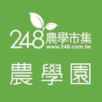 248農學園