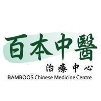 百本中醫治療中心 Bamboos Chinese Medicine Centre