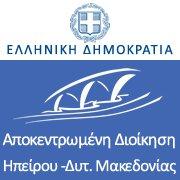 Αποκεντρωμένη Διοίκηση Ηπείρου - Δυτικής Μακεδονίας apdhp-dm