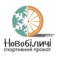 Спортивний прокат у Новобіличах