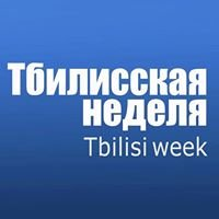 Тбилисская неделя