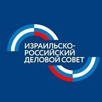 Израильско-Российский Деловой Совет - ИРДС