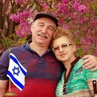 Израиль с Владом и Юлией Познянскими