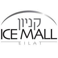 Ice Mall Eilat קניון אייס מול אילת