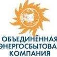 """ОАО """"Объединенная энергосбытовая компания"""""""