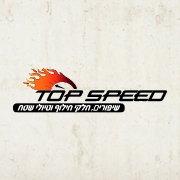 Top Speed - טופ ספיד סיירי שטח