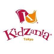 キッザニア東京