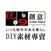 玩9創意-DIY素材專賣店